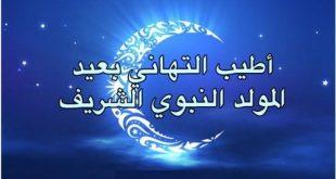 صورة المولد النبوي الشريف , ذكري مولد اشرف خلق الله