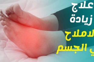 صورة نصائح لعلاج الاملاح , حافظ علي صحتك واقضي علي الاملاح بسرعة