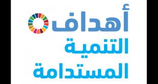 صورة اهداف التنمية المستدامه , 17 هدفا لتحويل عالمنا بطريقة مستدامه