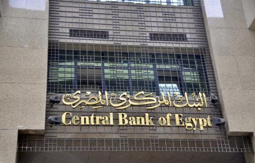 صورة البنك المركزي , اشياء مذهلة عن اهم بنك في جميع الدول