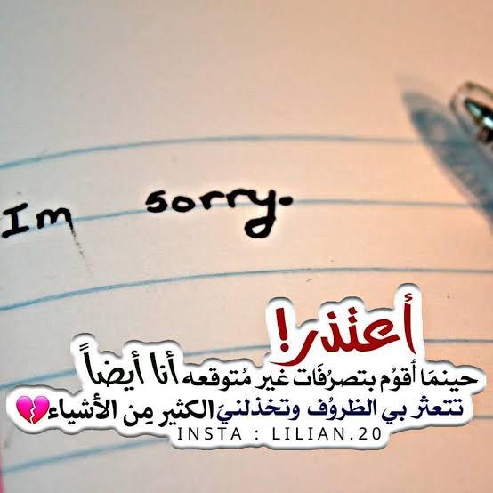 صورة رسالة اعتذار لصديق, الصداقة الحقيقة هي من تدوم للابد 1666 9