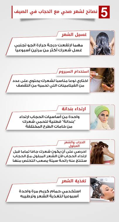 صورة نصائح للشعر , تخلصي من مشاكل الشعر