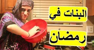 صورة البنات في رمضان , انواع البنات في شهر رمضان