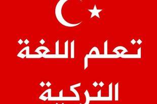 صورة كلمات بالتركي , تعلم اللغة التركية بسهولة