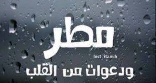 صورة دعاء المطر , ادعية تغير مجري حياتك