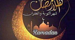 صورة رسائل رمضان للحبيب , اروع التهنئة بقدوم شهر الخير
