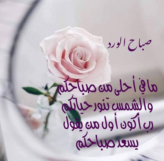 صورة صباح الخير حبيبي , اروع الكلمات التي تقال في الصباح