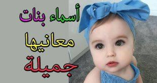 صورة اسماء بنات حلوة , اسماء حديثة روعة للبنات