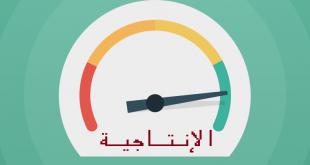 صورة اهمية قياس الانتاجية , الانتاجية المتميزة تعتبر مؤشر جيد في استخدام الموارد