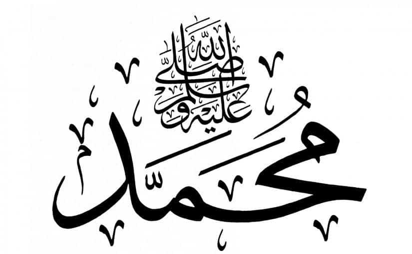 صورة متى ولد الرسول , تاريخ مولد اشرف خلق الله