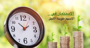 صورة الاستثمار في الاسهم , الاسهم تحقق عائد و دخل عالي