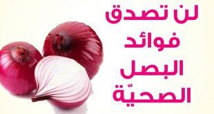 صورة فوائد البصل , اشياء صحية مذهلة في البصل لايعلمها الكثير