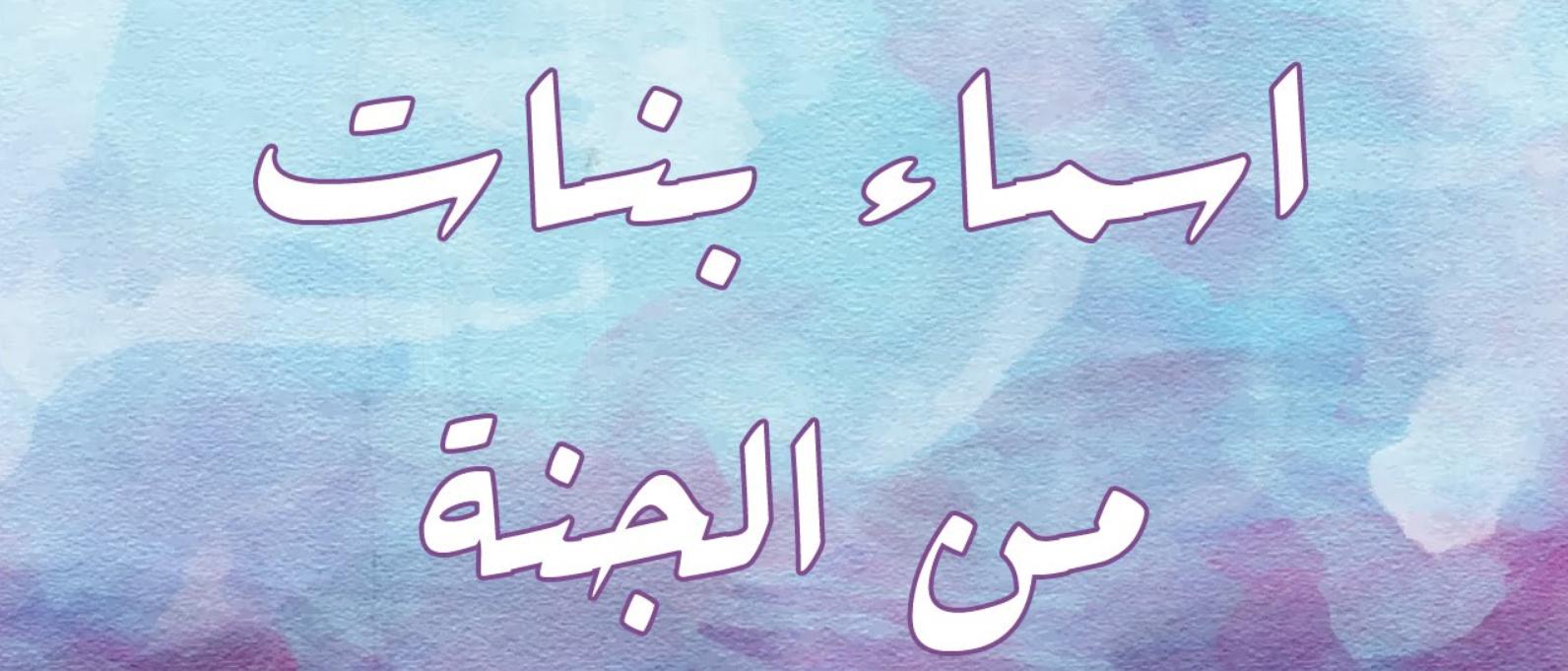 صورة اجمل الاسماء العربية, اسماء بنات حديثة 1041 1