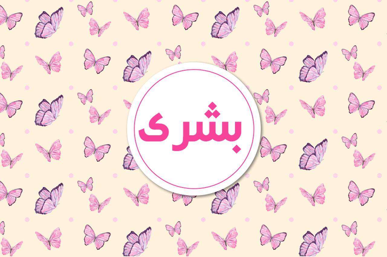 صورة اجمل الاسماء العربية, اسماء بنات حديثة 1041 2