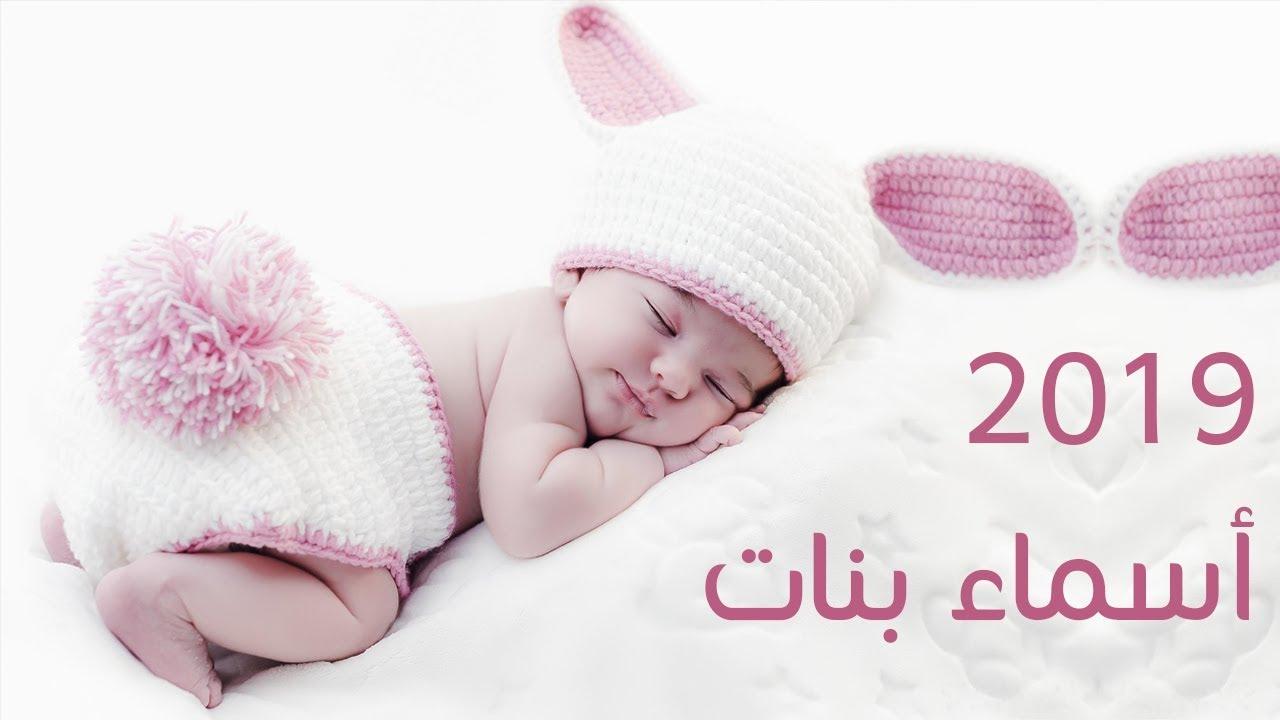 صورة اجمل الاسماء العربية, اسماء بنات حديثة 1041 3