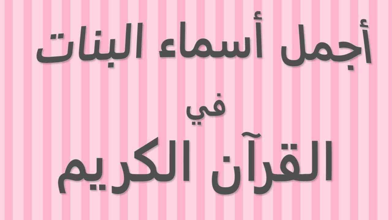 صورة اجمل الاسماء العربية, اسماء بنات حديثة 1041 4