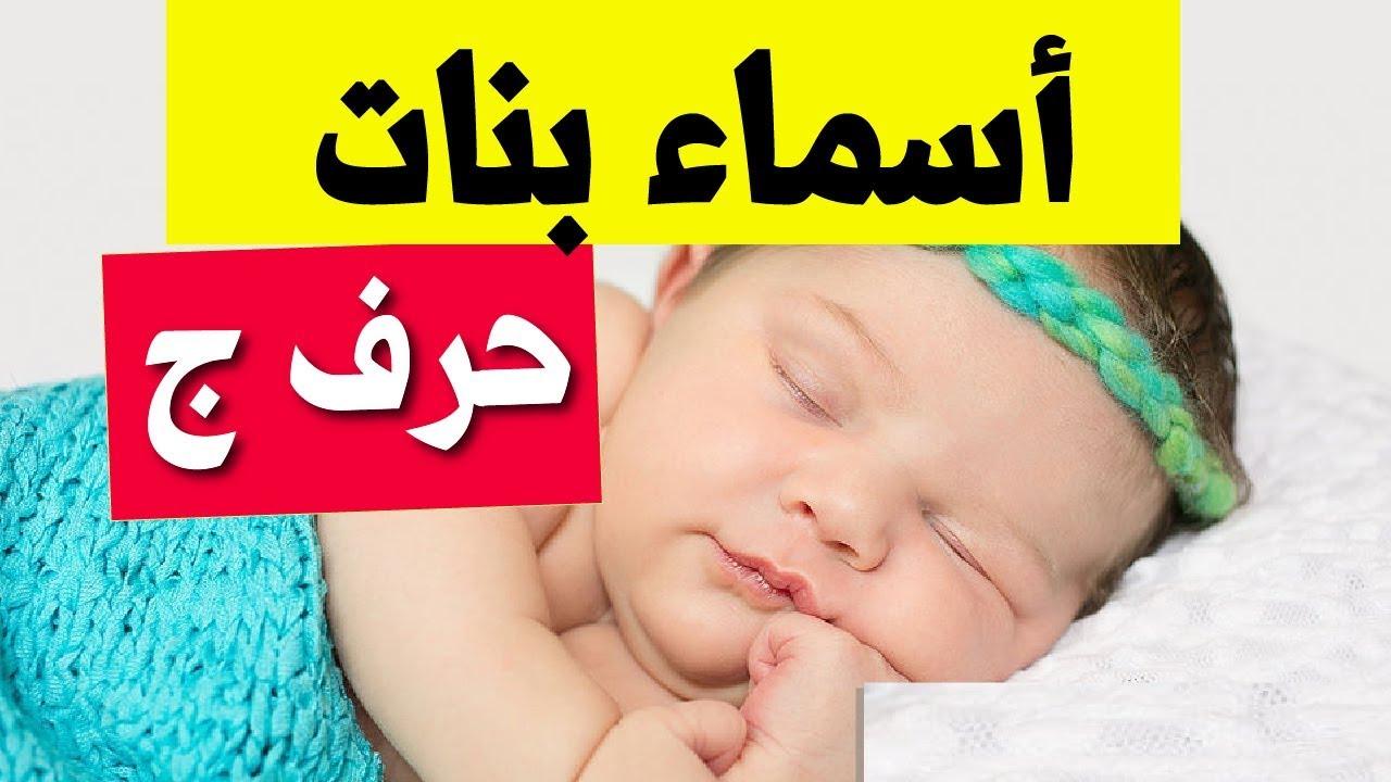 صورة اجمل الاسماء العربية, اسماء بنات حديثة 1041 5