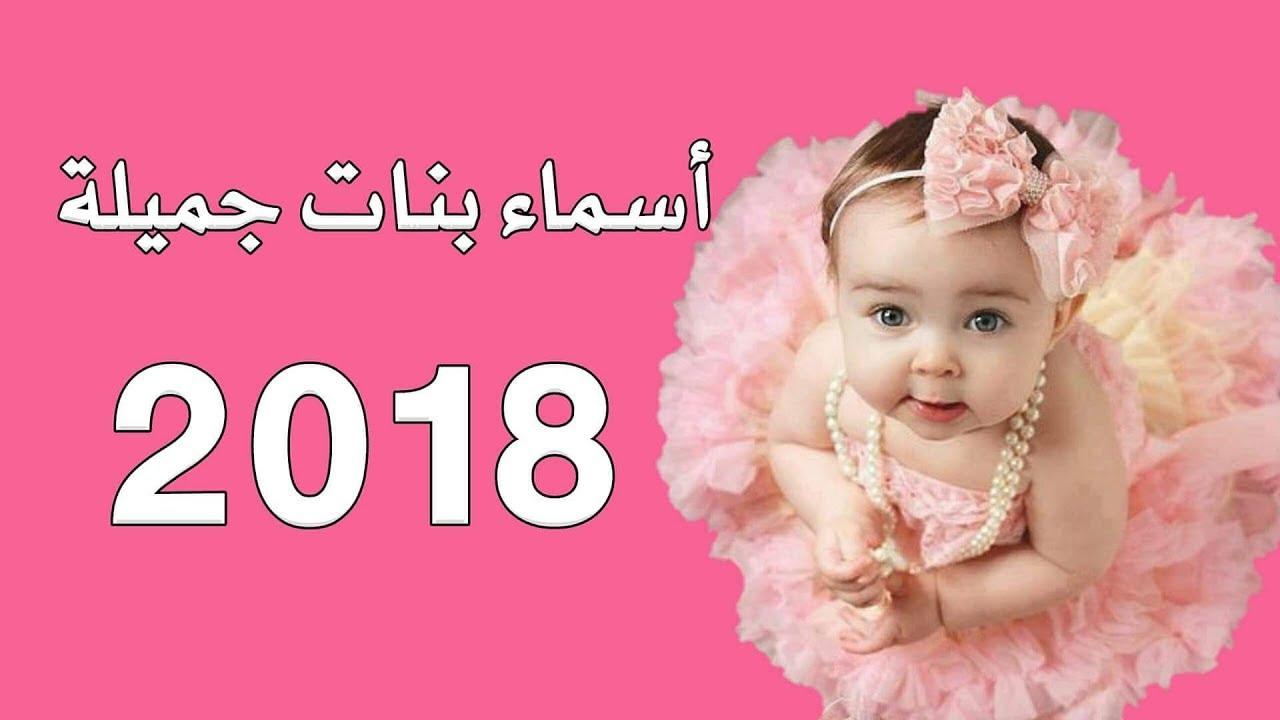 صورة اجمل الاسماء العربية, اسماء بنات حديثة 1041 6