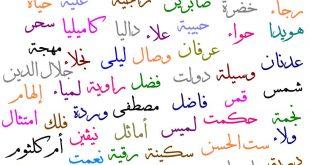 صورة اجمل الاسماء العربية, اسماء بنات حديثة