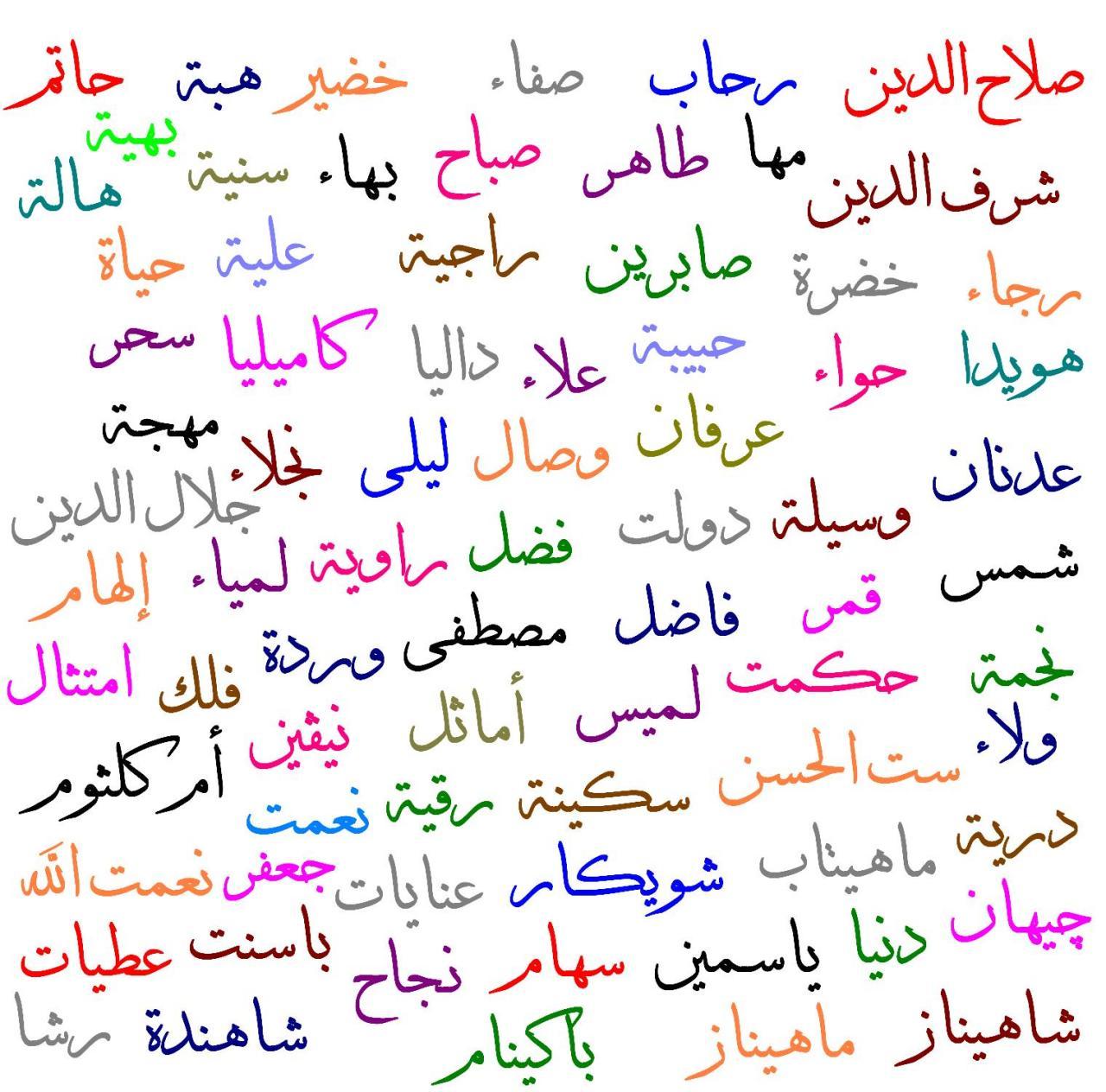 صورة اجمل الاسماء العربية, اسماء بنات حديثة 1041