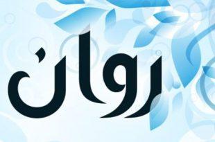 صورة ما معنى اسم روان, اسماء بنات حديثة
