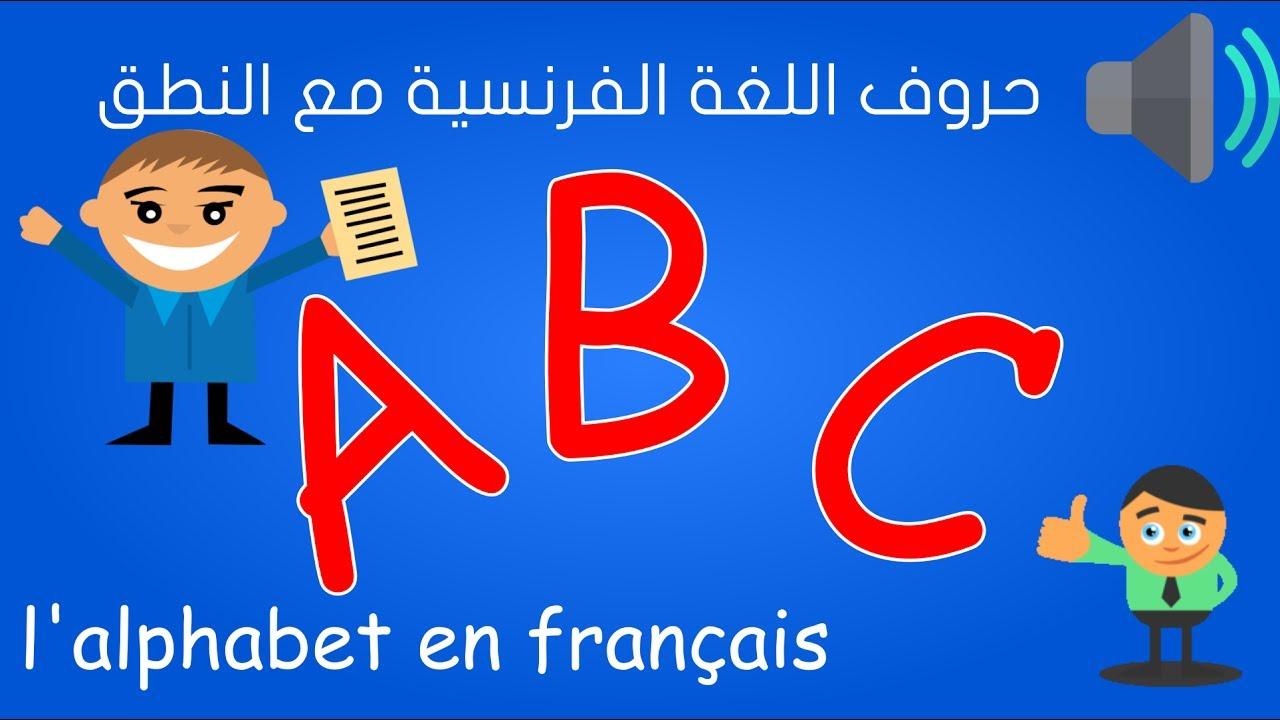 صورة حروف اللغة الفرنسية, اسهل طريقة لتعلم اللغات الاجنبية 1068 1