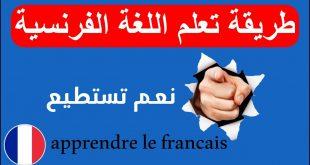 صورة حروف اللغة الفرنسية, اسهل طريقة لتعلم اللغات الاجنبية