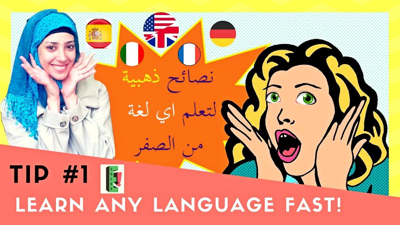 صورة حروف اللغة الفرنسية, اسهل طريقة لتعلم اللغات الاجنبية 1068 6