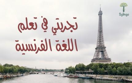 صورة حروف اللغة الفرنسية, اسهل طريقة لتعلم اللغات الاجنبية 1068 8