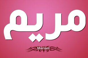 صورة معنى مريم, اسماء من القران الكريم