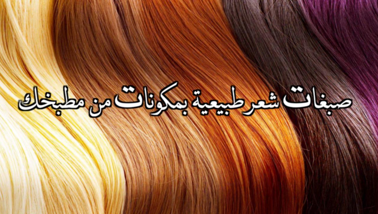 صورة صبغات شعر طبيعية, اجعلي شعرك ناعم كالحرير 1106