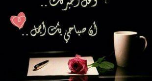 صورة كلمات صباح الخير, رسائل صباحية للحبيب