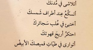 صورة ابيات شعر جميله وقصيره, لمحبين الشعر والقصائد العربية