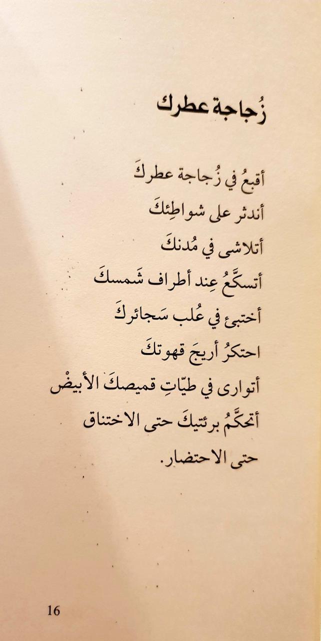 قصيدة شعر غزل فاحش في وصف جسد المرأة