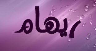 صورة معنى اسم رهام, اسماء بنات حديثة