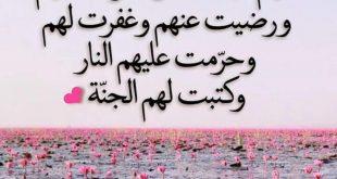 صورة دعاء يوم الجمعة المستجاب, ادعية تنجيك من المهالك