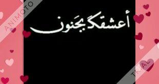 صورة كلمات حب للزوج قصيره, علامات حب الزوجة لزوجها
