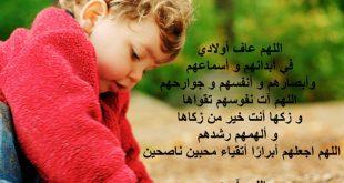 صورة اجمل ماقيل عن حب الابناء, تربية الابناء ونشأتهم