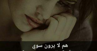صورة دموع الفراق الحبيب, كلام حزين مؤلم