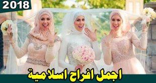 صورة افراح اسلامية, افراح مختلفة ومميزة