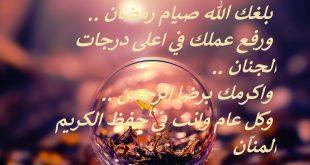 صورة رسائل رمضان جديدة, تهنئة بقدوم شهر رمضان