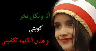 صورة شعر عن الكويت, اجمل البلاد العربية
