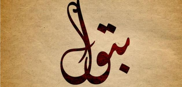صورة معنى اسم بتول, اسماء بنات دينية