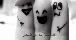 صورة تعبير عن الصداقة, اروع ما قيل في حب الاصدقاء