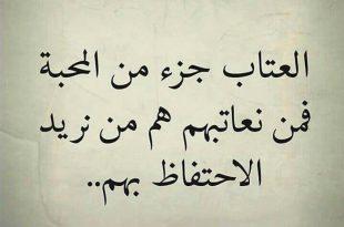 صورة رسائل زعل الحبيبة على الحبيب, كلمات زعل وعتاب قوية