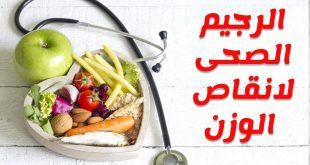 صورة الرجيم الصحي, انقاص الوزن بطرق صحية