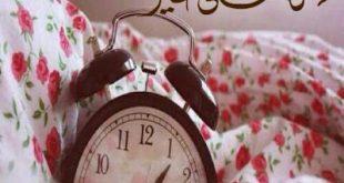 صورة خلفيات تصبحون على خير, امسيات قبل النوم
