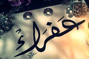 صورة معنى اسم عفراء, اسماء بنات يمنية تجنن