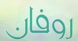 صورة معنى اسم روفان, اروع الاسماء العربية