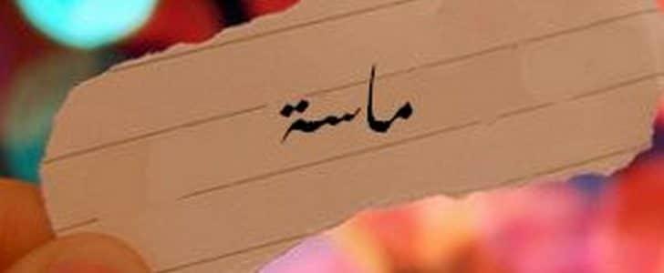 صورة معنى اسم ماسة, اسماء بنات حديثة